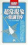 めざせ!知識人〈3〉超常現象の常識119 (ゴマブックス)
