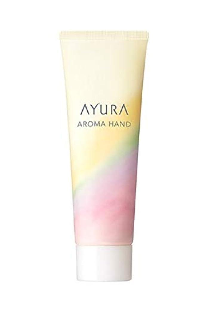 単なる死ぬ蓮アユーラ (AYURA) アロマハンド (50g) < ハンドクリーム > 手肌 しっとり 心はずむ 香りで彩る ハンドケア