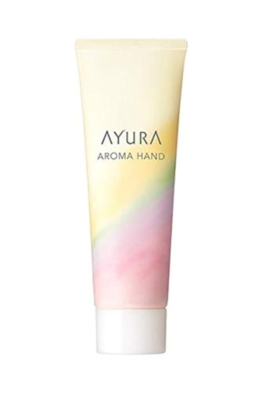 賭けキネマティクス拒否アユーラ (AYURA) アロマハンド (50g) < ハンドクリーム > 手肌 しっとり 心はずむ 香りで彩る ハンドケア