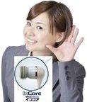 【世界特許】耳に優しいイヤホン (難聴改善・予防、携帯電話の電磁波予防型) au・ソフトバンク仕様 白