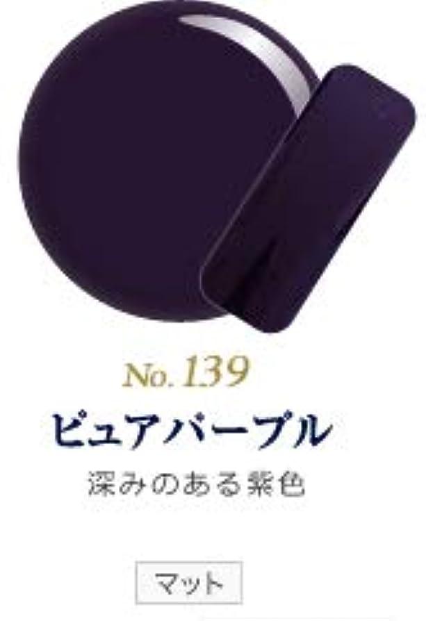 補助金粉砕する注文発色抜群 削らなくてもオフが出来る 新グレースジェルカラーNo.11~No.209 (ピュアパープル)