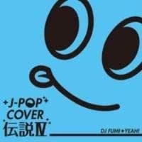 J Pop Cover 伝説 4 / DJ Fumi Yeah