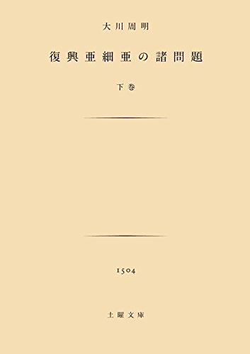 復興亜細亜の諸問題 下巻 (土曜文庫)の詳細を見る
