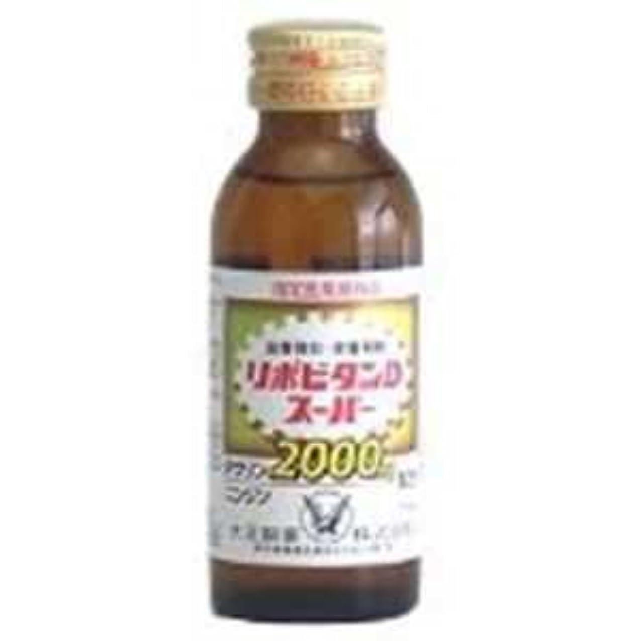 退院基礎用心大正製薬 リポビタンDスーパー (100ml) 【指定医薬部外品】