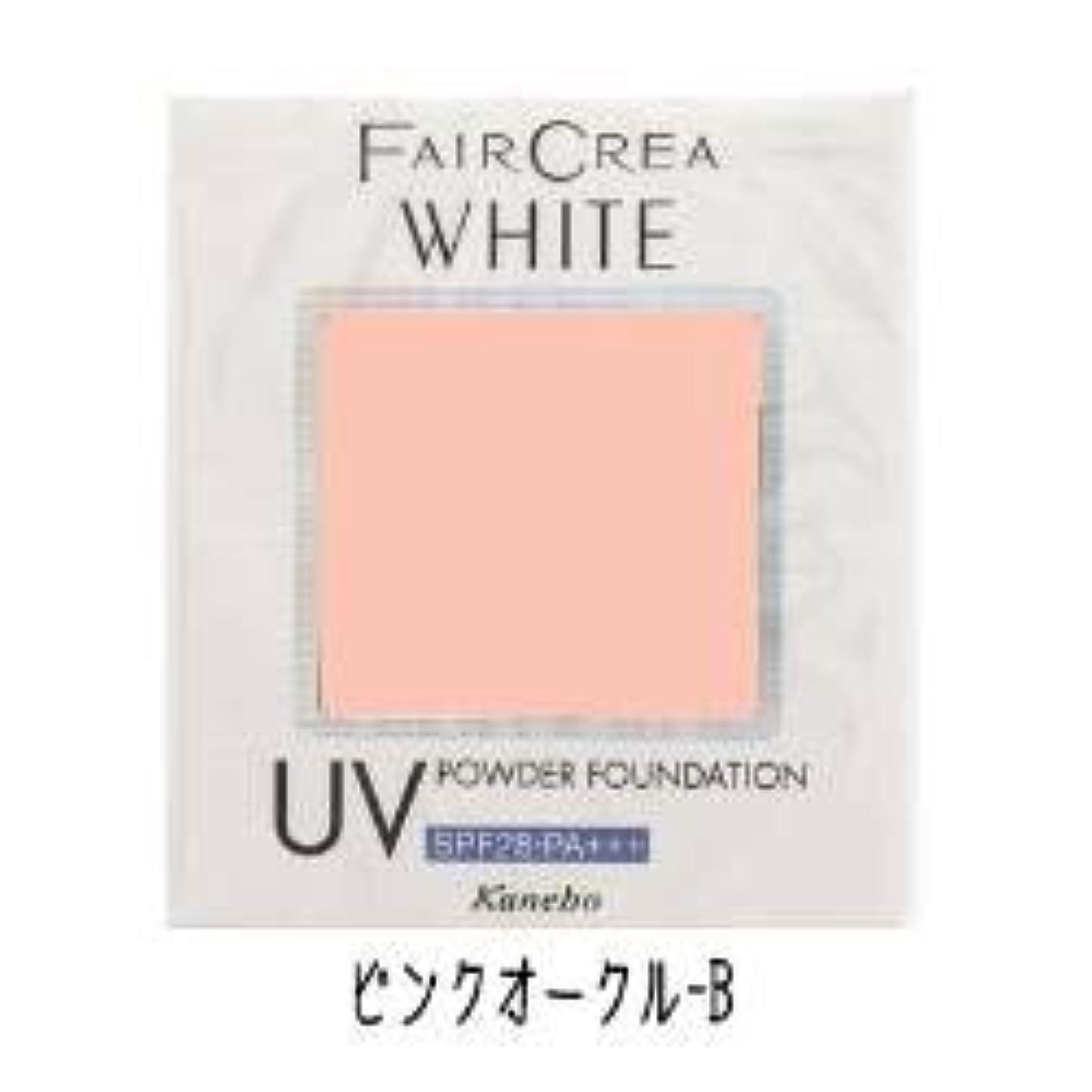 グラディスパテ陽気なカネボウ フェアクレア ホワイトUVパウダーファンデーション ピンクオークル-B(10g)