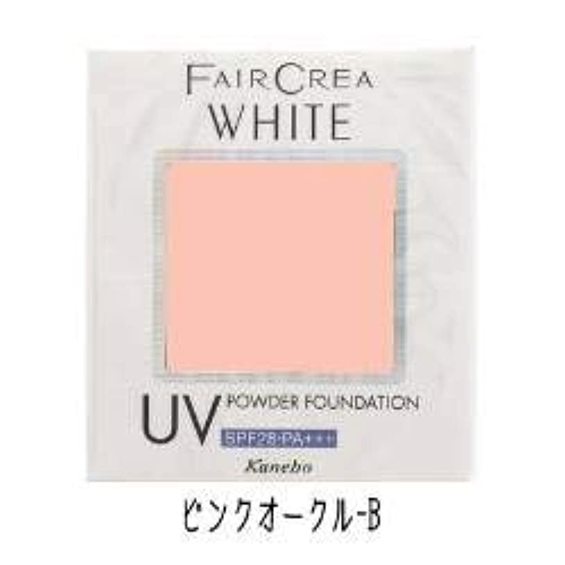 十分ではないキャンバス折カネボウ フェアクレア ホワイトUVパウダーファンデーション ピンクオークル-B(10g)