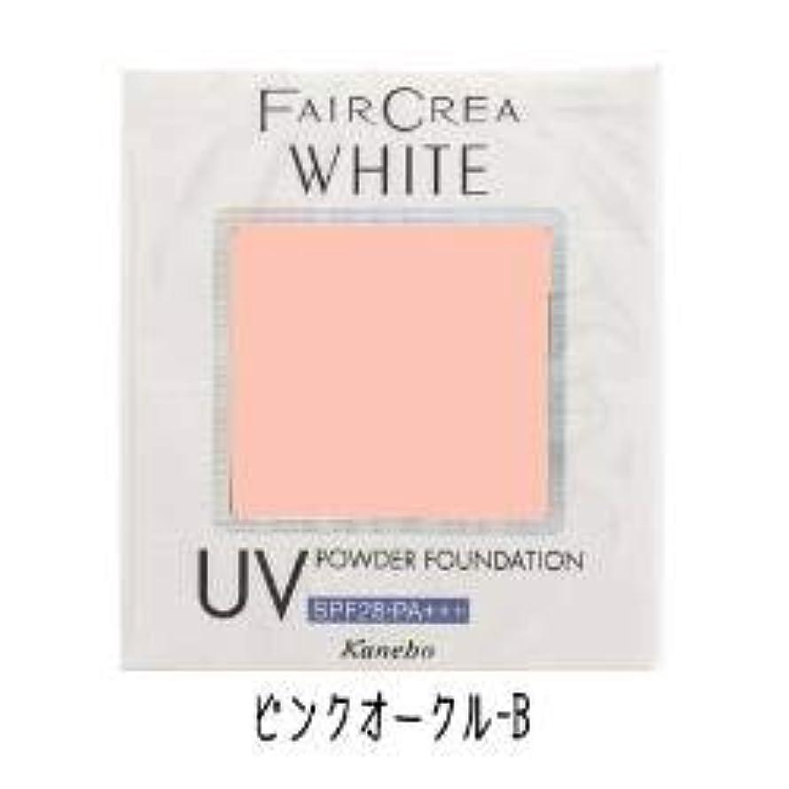 アレルギー性再生可能やけどカネボウ フェアクレア ホワイトUVパウダーファンデーション ピンクオークル-B(10g)