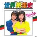 世界英雄史 (MEG-CD)