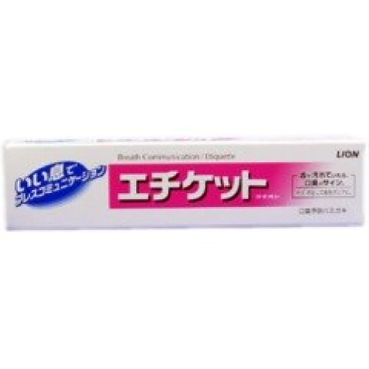 マガジン処理する不公平ライオンヘルスケア エチケット(40g×3個)