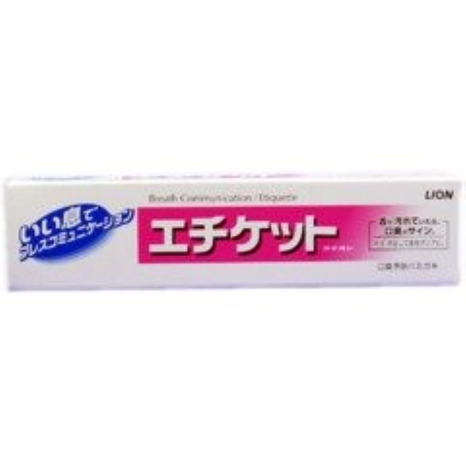 ジョイント配管工ミシン目ライオンヘルスケア エチケット(40g×3個)