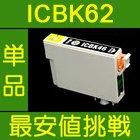 EPSON ICBK62(ブラック) ⇒ (IC4CL62 対応) [純正互換] (関連商品:ICBK62,ICBK61,ICC62,ICM62,ICY62)
