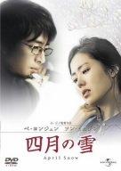 四月の雪 [DVD]の詳細を見る
