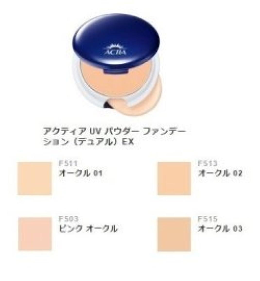 ラベル懲らしめボリュームエイボン(AVON) アクティア UV パウダーファンデーション(デュアル)EX(リフィル)F515 オークル03