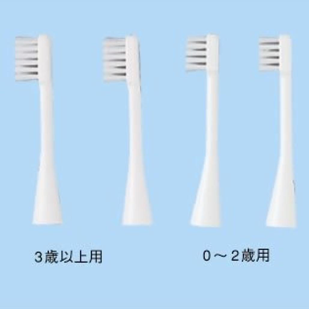 奴隷無傷議論する電動付歯ブラシハピカ 水だけdeOK! 替ブラシ2本組 0~2歳用