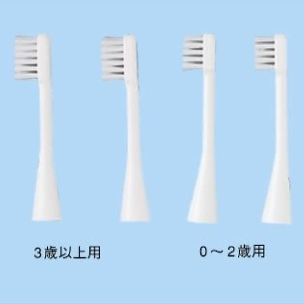 頬骨豚肉簡単に電動付歯ブラシハピカ 水だけdeOK! 替ブラシ2本組 3歳以上用