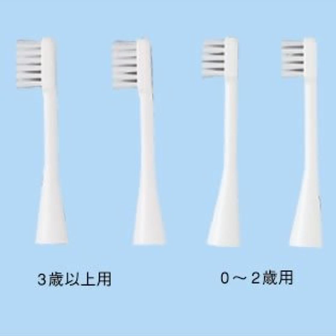 ネックレット教師の日魔術電動付歯ブラシハピカ 水だけdeOK! 替ブラシ2本組 0~2歳用