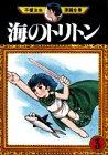 海のトリトン(3) (手塚治虫漫画全集)