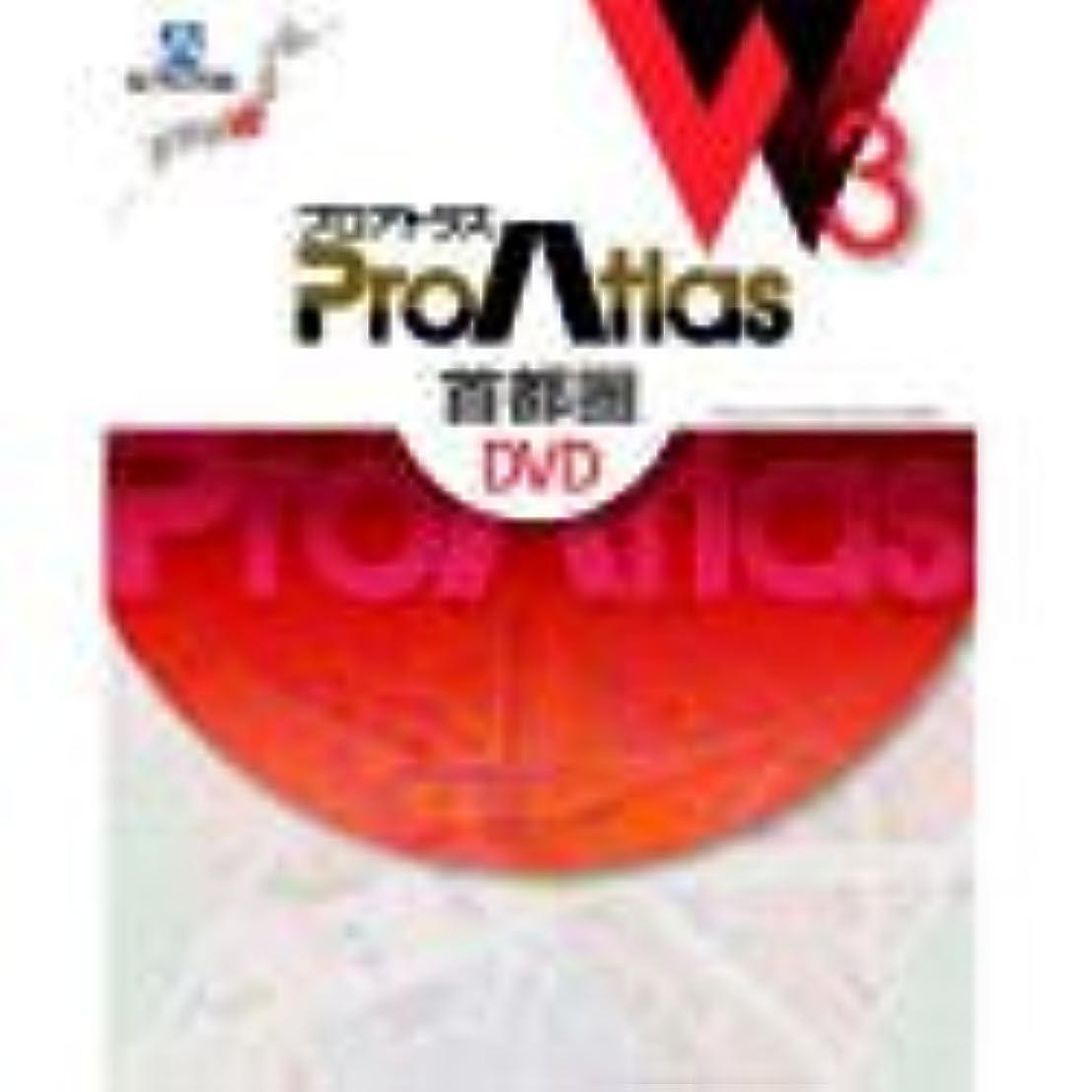 しない手書き冒険家プロアトラスW3 首都圏DVD