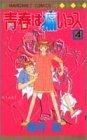 青春は痛いっス (4) (マーガレットコミックス (2858))