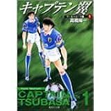 キャプテン翼 ワールドユース編 1 (集英社文庫(コミック版))