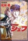 傭兵団旅記シェフ (バンブー・コミックス)