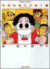 今日のおススめ! 3 (バンブー・コミックス)