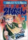 探偵ボーズ21休さん 巻1 (少年チャンピオン・コミックス)