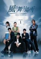 風の舞う場所 BOX1 [DVD]