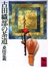 古田織部の茶道 (講談社学術文庫)