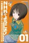 NHKにようこそ! (1) (角川コミックス・エース)の詳細を見る