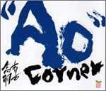 """AO""corner"
