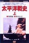 太平洋戦史〈上〉 海戦編 海ゆかば [DVD]