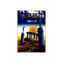 失楽園 (ジャンプスーパーコミックス)