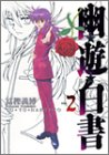 幽☆遊☆白書 完全版 第2巻