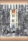 百日紅 (下) (杉浦日向子全集 (第4巻))