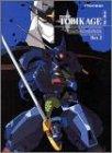 忍者戦士飛影 DVD-BOX 2