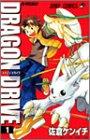 ドラゴンドライブ (1) (ジャンプ・コミックス)