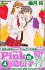 Pinkの遺伝子(4) (講談社コミックス別冊フレンド)の詳細を見る