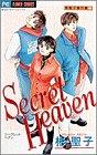 Secret Heaven / 彬 聖子 のシリーズ情報を見る