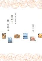 日本の旅ごはん―平成食の風土記の詳細を見る