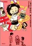 じゃりン子チエ (8) (双葉文庫―名作シリーズ)