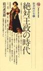 絶対王政の時代 (講談社現代新書 315)
