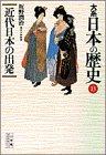 大系 日本の歴史〈13〉近代日本の出発 (小学館ライブラリー)