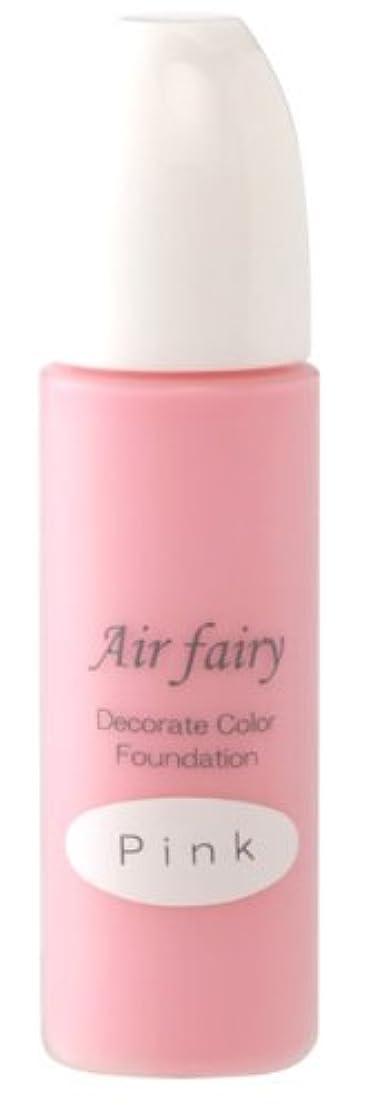 置くためにパックたっぷりライフルエアーフェアリーデコレートカラーファンデーション ピンク