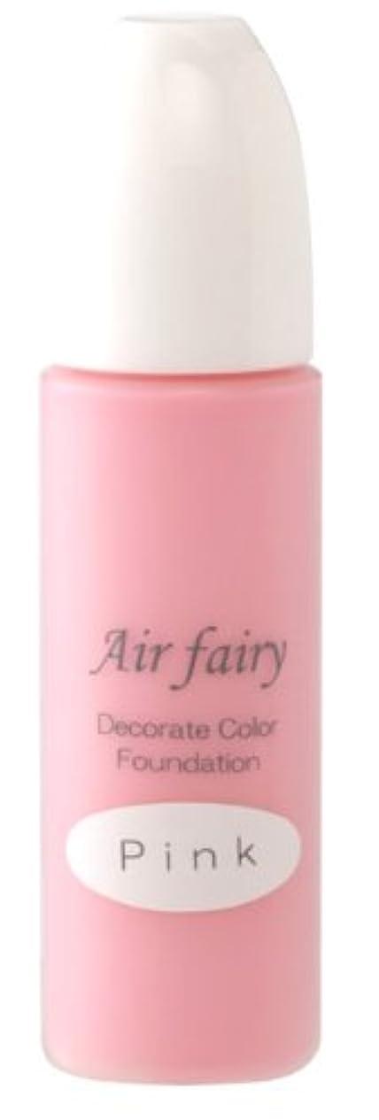 アウトドア閉じる有効化エアーフェアリーデコレートカラーファンデーション ピンク