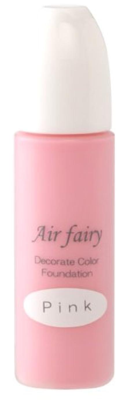 灌漑おばさんに慣れエアーフェアリーデコレートカラーファンデーション ピンク