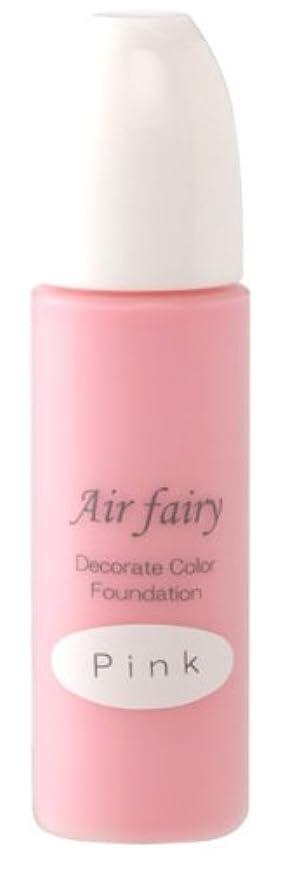 アシスト二週間わずらわしいエアーフェアリーデコレートカラーファンデーション ピンク