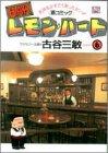 Barレモン・ハート―酒コミック (6) (アクション・コミックス)