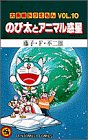 大長編ドラえもん10 のび太とアニマル惑星: 大長編ドラえもん 10 (てんとう虫コミックス)