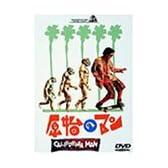 原始のマン [DVD]
